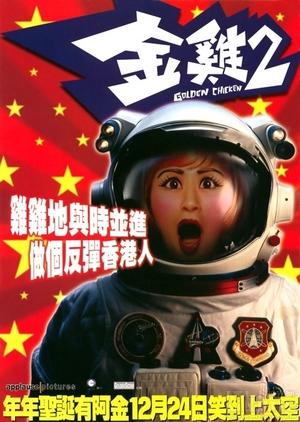 Golden Chicken 2 2003 (Hong Kong)