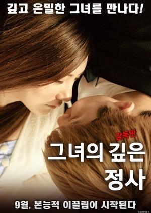 Her Deep Love Affair 2017 (South Korea)