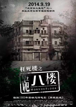 Horror Floor 2014 (China)