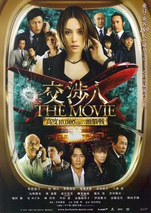 Koshonin The Movie 2010 (Japan)