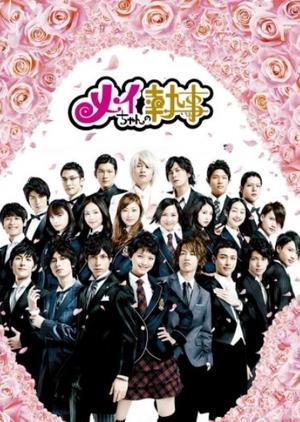 Mei-chan no Shitsuji 2009 (Japan)