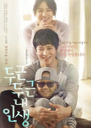 My Palpitating Life 2014 (South Korea)