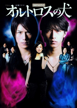 Orthros no Inu 2009 (Japan)