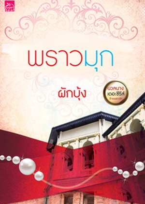 Praomook 2019 (Thailand)