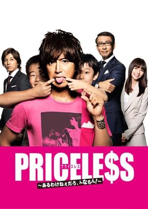 Priceless 2012 (Japan)