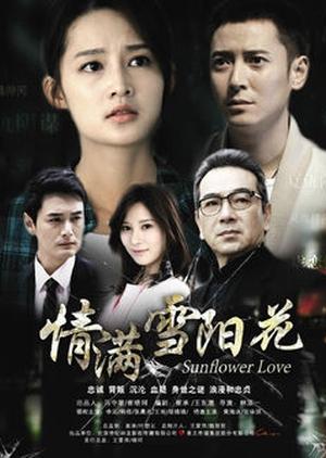 Sunflower Love 2015 (China)