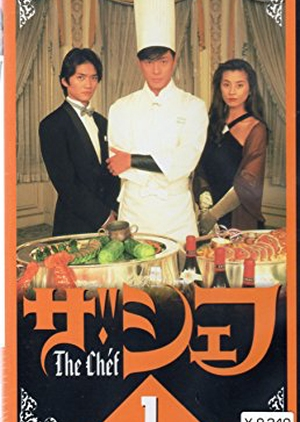 The Chef 1995 (Japan)