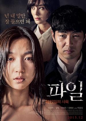 The File 2015 (South Korea)