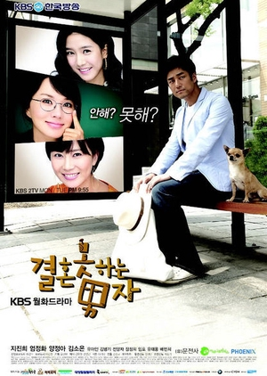 The Man Who Can't Get Married 2009 (South Korea)