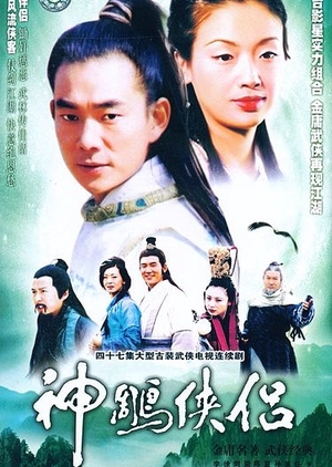 The Return of the Condor Heroes 1998 (Taiwan)
