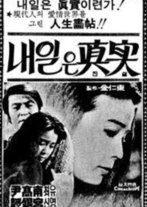 Truth of Tomorrow 1975 (South Korea)