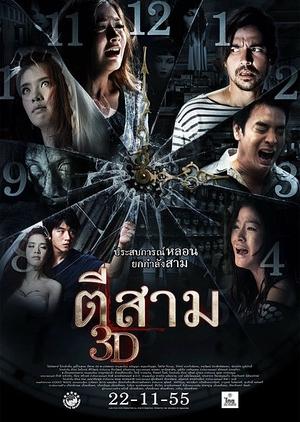 3 A.M. 3D 2012 (Thailand)