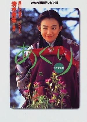 Agri 1997 (Japan)