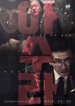 Asura: The City of Madness 2016 (South Korea)