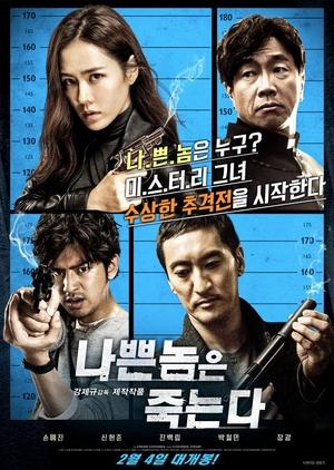 Bad Guys Always Die 2016 (South Korea)