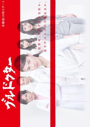 Bull Doctor 2011 (Japan)