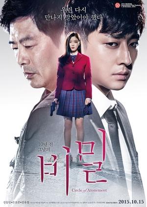 Circle of Atonement 2015 (South Korea)
