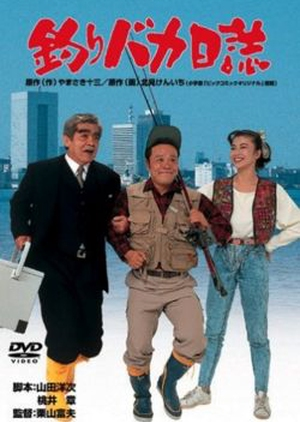 Free and Easy 14 2003 (Japan)