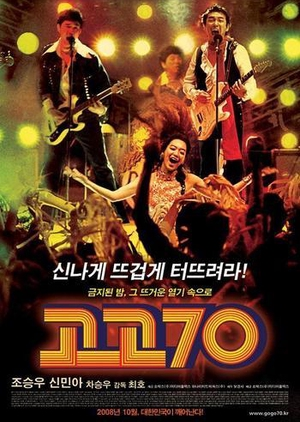 Go Go 70s 2008 (South Korea)