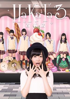 HaKaTa Hyakkaten 3 2015 (Japan)