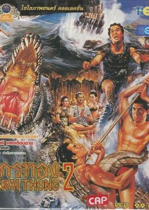 Kraithong 2 1985 (Thailand)