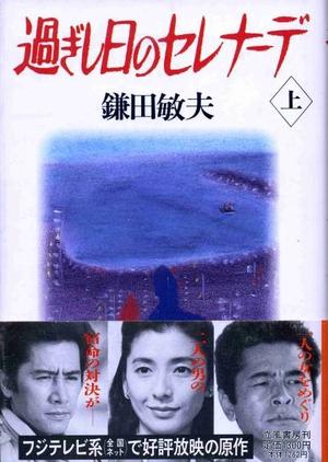 Last Serenade 1989 (Japan)