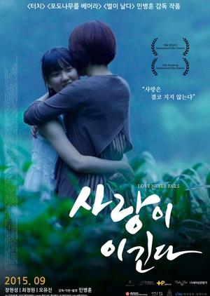 Love Never Fails 2015 (South Korea)