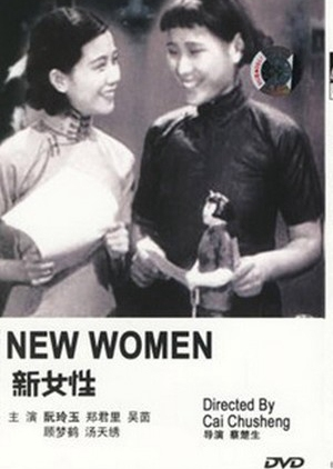 New Women 1935 (China)