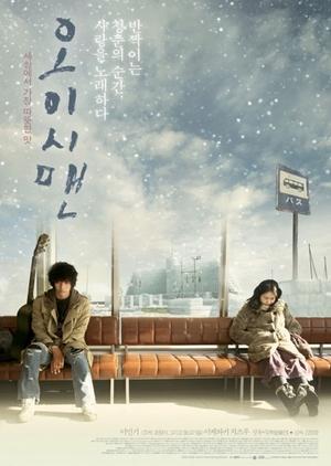 Oishii Man 2009 (South Korea)