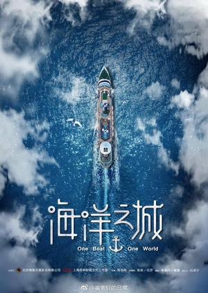 One Boat One World 2019 (China)