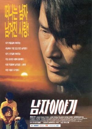 Story of a Man 1998 (South Korea)