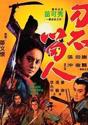 The Blade Spares None 1971 (Hong Kong)