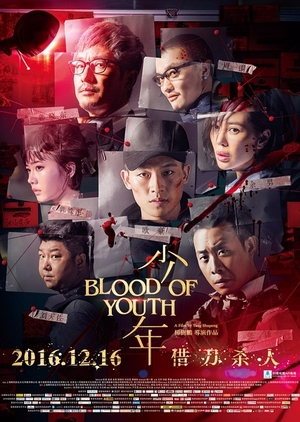 The Blood of Youth 2016 (China)