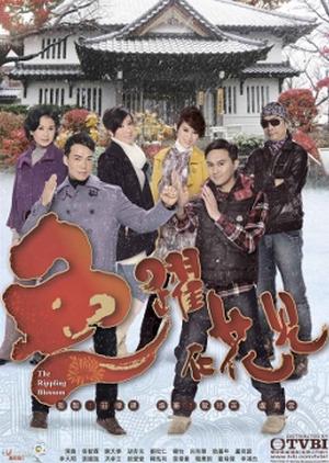 The Rippling Blossom 2011 (Hong Kong)