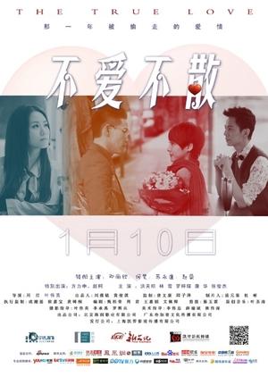 The True Love 2014 (China)