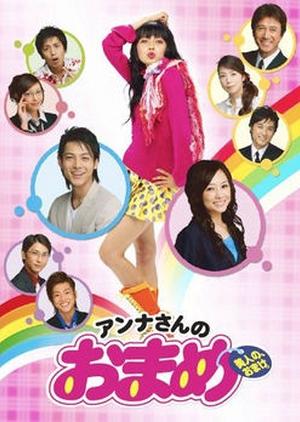 Anna-san no Omame 2006 (Japan)