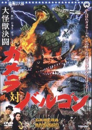 Gamera vs. Barugon 1966 (Japan)