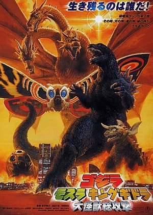 Godzilla, Mothra, & King Ghidorah: Giant Monsters All-Out Attack 2001 (Japan)