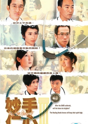 Healing Hands III 2005 (Hong Kong)