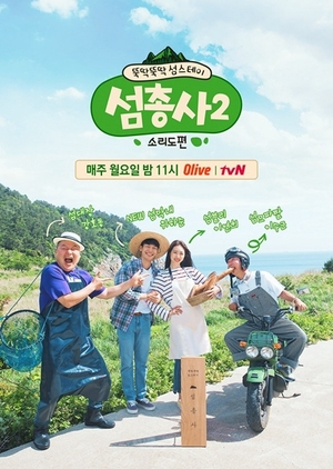 Island Trio Season 2 2018 (South Korea)