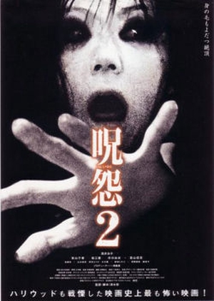 Ju-on: The Grudge 2 2003 (Japan)
