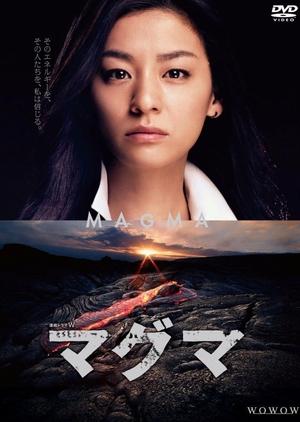 Magma 2012 (Japan)