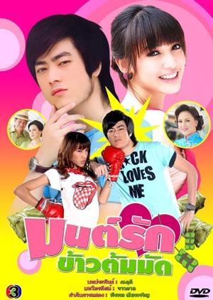 Mon Ruk Kao Tom Mud 2009 (Thailand)