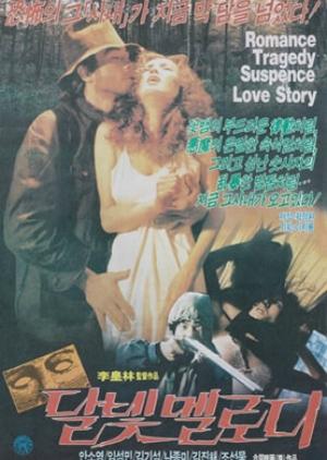 Moonlight Melody 1985 (South Korea)