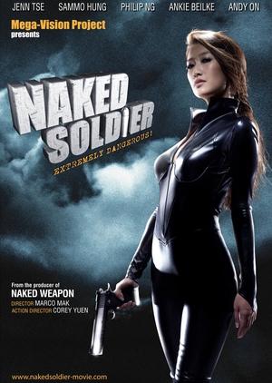Naked Soldier 2012 (Hong Kong)