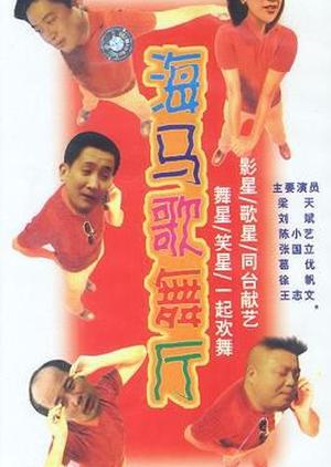 Seahorse Dancing Hall 1993 (China)