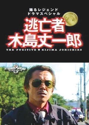 The Fugitive: Kijima Jouichirou 2005 (Japan)
