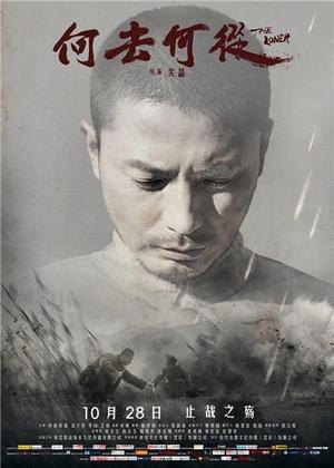 The Loner 2016 (China)