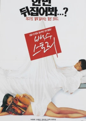 A Story Of An Unemployed Man 1997 (South Korea)