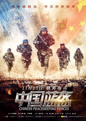 China Peacekeeping Forces 2018 (China)
